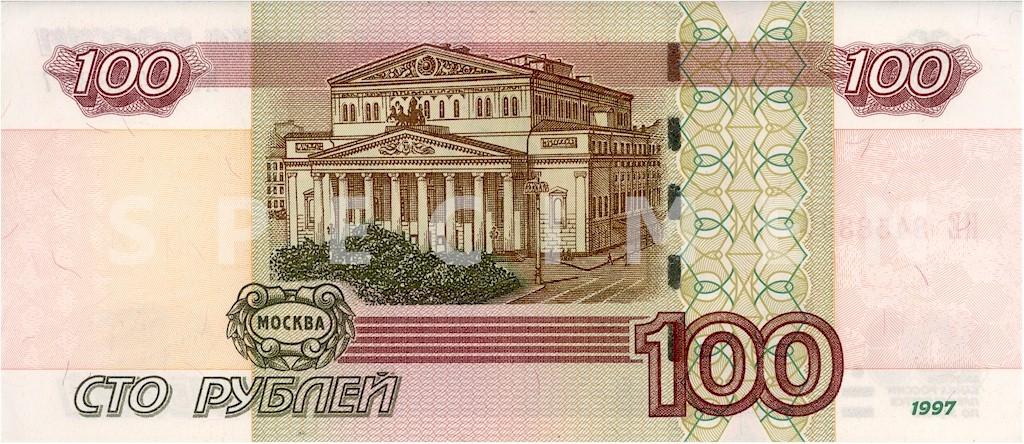 rub währung