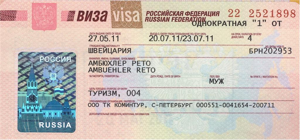 Как сделать визу не выезжая 532